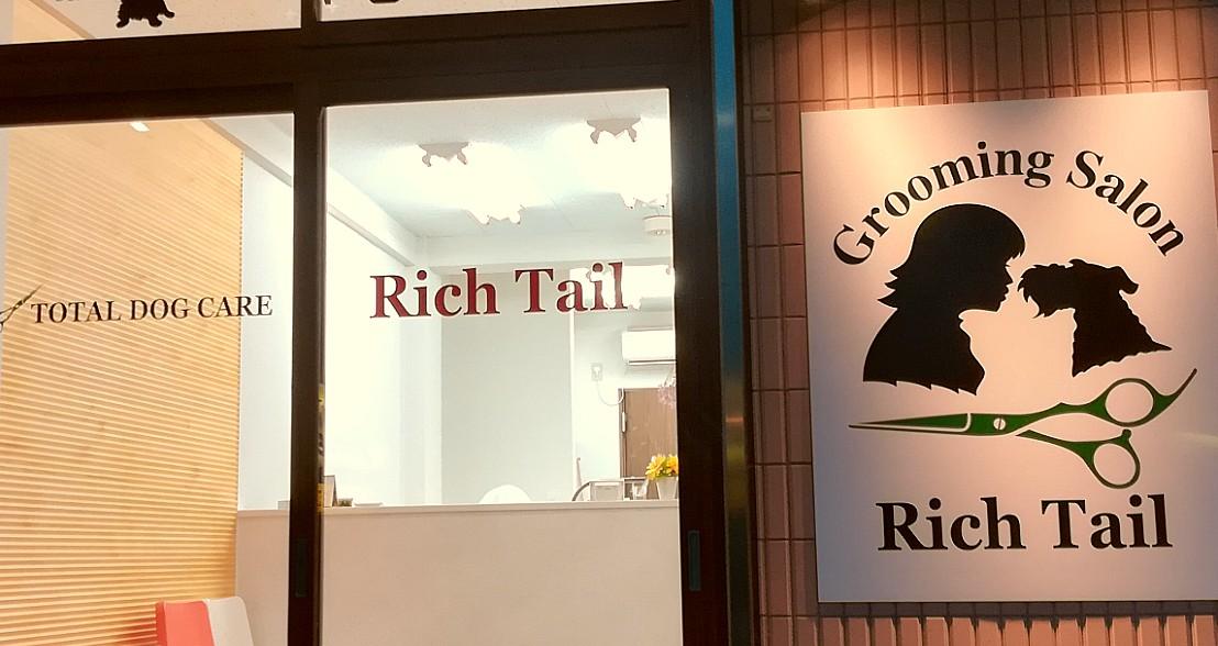 東京都狛江市 グルーミング サロン リッチテイル (Rich Tail)